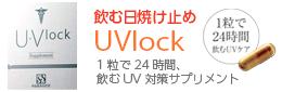 UVlock-飲む日焼け止め