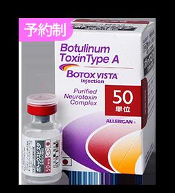BOTOX(ボトックス)注射